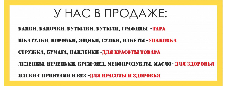 Баночки в Минске